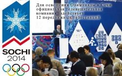 Для освещения Олимпиады в Сочи официальная телевещательная компания задействует 12 передвижных телестанций