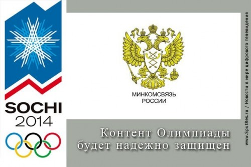 Контент Олимпиады будет надежно защищен