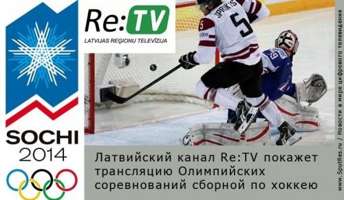Латвийский канал Re:TV покажет трансляцию Олимпийских соревнований сборной по хоккею