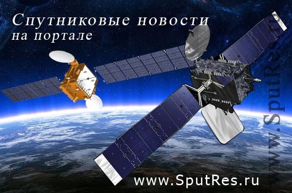 Спутниковые новости на SputRes.ru
