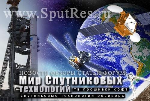Спутниковые новости на портале www.sputres.ru