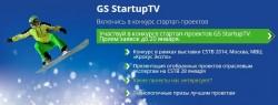 Конкурс стартап-проектов от GS Group