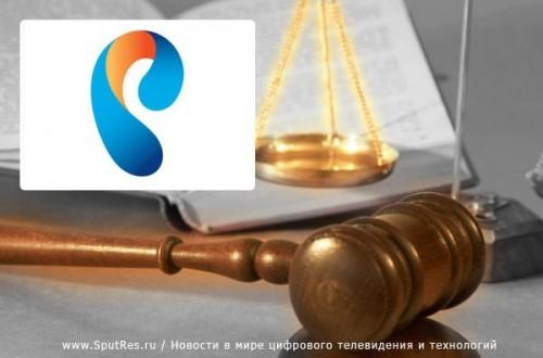 Иск к Ростелекому на 3,5 миллиарда рублей