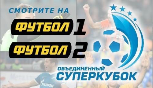 "Объединенный Суперкубок 2014 на телеканалах ""Футбол 1"" и ""Футбол 2"""