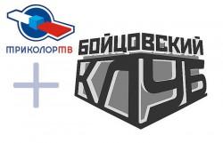 Телеканал «Бойцовский клуб» вошел в состав пакетов «Триколор ТВ»