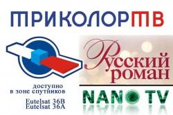 """Изменения в составе пакетов телеканалов """"Триколор ТВ"""""""
