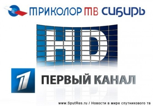"""Сибирские абоненты """"Триколор ТВ"""" могут смотреть """"Первый канал"""" в формате высокой четкости"""