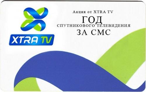 "Акция от XTRA TV ""ГОД СПУТНИКОВОГО ТЕЛЕВИДЕНИЯ ЗА СМС"""