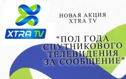 Новая акция от Xtra TV – «ПОЛ ГОДА СПУТНИКОВОГО ТЕЛЕВИДЕНИЯ ЗА СООБЩЕНИЕ»