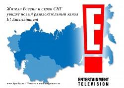 Жители России и стран СНГ увидят новый развлекательный канал E! Entertainment