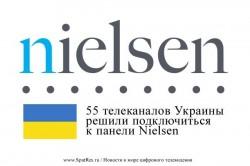 55 телеканалов Украины решили подключиться к панели Nielsen