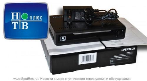Новый спутниковый ресивер от НТВ-Плюс - OPENTECH OHS 1740V