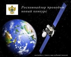 Роскомнадзор проводит новый конкурс