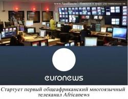 Стартует первый общеафриканский многоязычный телеканал Africanews