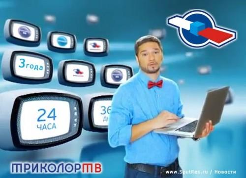 """Новая акция от """"Триколор ТВ"""""""