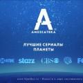 """""""Амедиа ТВ"""" пересмотрела свое отношение к производству сериалов"""