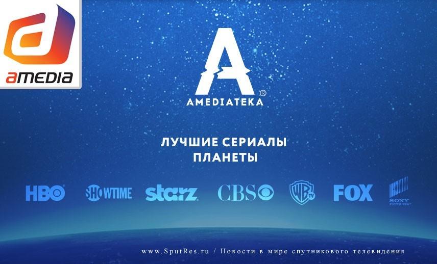 """""""Амедиатека"""" - лучшие фильмы и сериалы в любое время"""