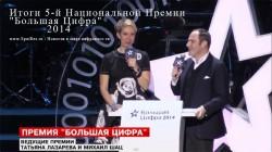 """Итоги 5-й Национальной Премии """"Большая Цифра"""" 2014"""