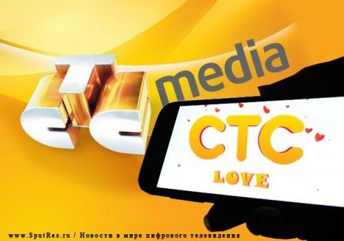 """""""СТС Медиа"""" предлагает своим телезрителям новый телеканал для женской аудитории """"CTC Любовь"""""""