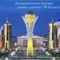 Неопределенное будущее рынка платного ТВ Казахстана