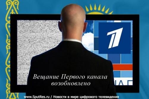Вещание Первого канала возобновлено на всей территории Казахстана