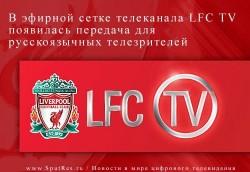 В эфирной сетке телеканала LFC TV появилась передача для русскоязычных телезрителей