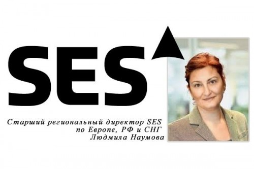 Старший региональный директор SES по Европе, РФ и СНГ Людмила Наумова