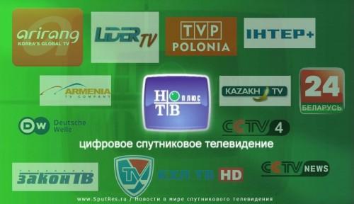 """""""НТВ-Плюс"""" порадует своих абонентов интересными нововведениями"""
