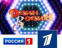 """""""Россия-1"""" приобрела у """"Первого канала"""" популярное шоу """"Один в один"""""""