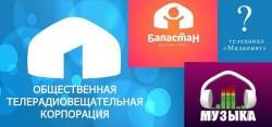 В Кыргызстане появится новый телеканал «Маданият» («Культура»)
