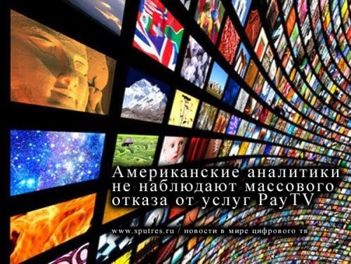 Американские аналитики не наблюдают массового отказа от услуг PayTV