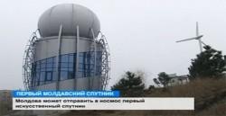 Молдова собирается запустить искусственный космический аппарат