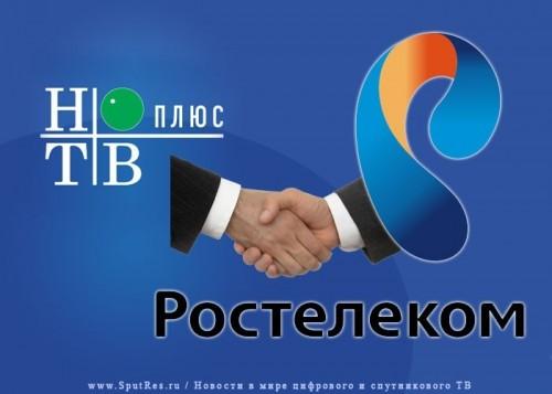 """""""Ростелеком"""" и """"НТВ-Плюс"""" хотят разработать совместный проект"""
