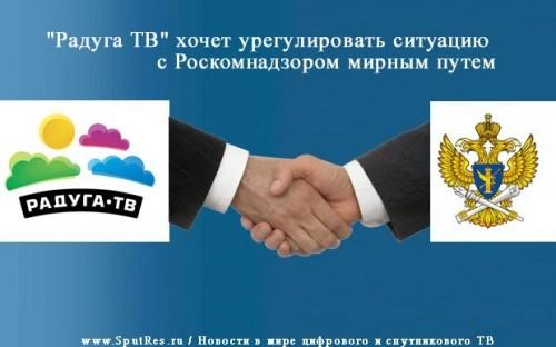 """""""Радуга ТВ"""" хочет урегулировать ситуацию с Роскомнадзором мирным путем"""