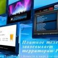 Платное телевидение завоевывает территорию России