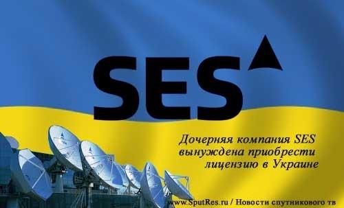 Дочерняя компания SES вынуждена приобрести лицензию в Украине