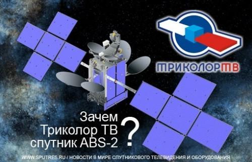 """Зачем """"Триколор ТВ"""" спутник ABS-2"""