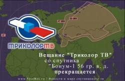 """Вещание """"Триколор ТВ"""" со спутника """"Бонум-1 56 гр. в. д. прекращается"""