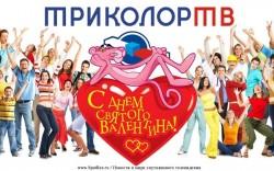"""""""Триколор ТВ"""" проводит новый конкурс, приуроченный ко дню святого Валентина"""