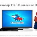 Триколор ТВ. Обновление ПО