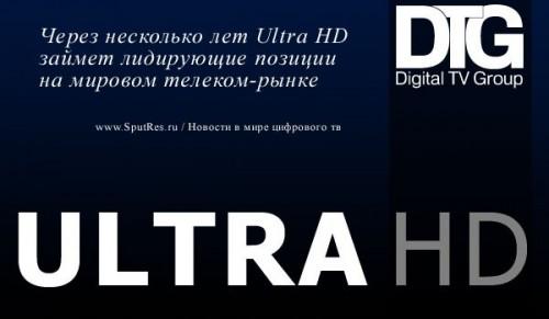 Через несколько лет Ultra HD займет лидирующие позиции на мировом телеком-рынке