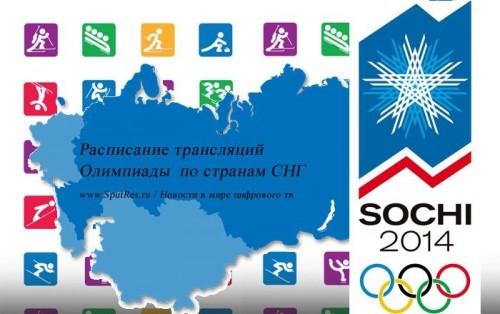 Расписание трансляций Олимпиады 2014 года для жителей России, Украины, Беларуси, Казахстана и Литвы