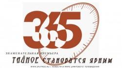 Знаменательная премьера от телеканала 365 дней