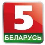 Беларусь-5