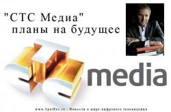 """""""СТС Медиа"""" - планы на будущее"""