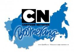 Cartoon Network и Boomerang предоставят российским телезрителям новый контент