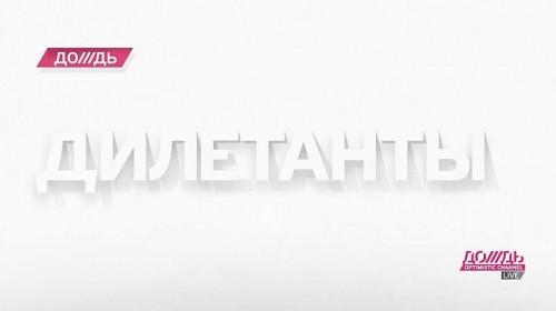 """Руководство """"Дождя"""" приняло решение приостановить выпуск программы """"Дилетанты"""""""