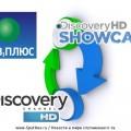 Оператор НТВ-Плюс заменяет Discovery HD Showcase на Discovery Channel HD