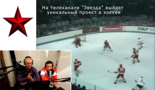 """На телеканале """"Звезда"""" выйдет уникальный проект о хоккее"""