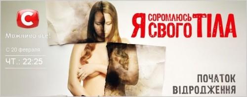 """Передача """"Я соромлюсь свого тіла"""" стартует 20 февраля"""